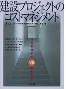 建設プロジェクトのコストマネジメント JR東日本のVE実践事例