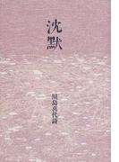 沈默 歌集 (運河叢書)