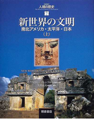 図説人類の歴史 7 新世界の文明 上