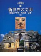 図説人類の歴史 8 新世界の文明 下