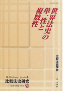 世界法史の単一性と複数性 (Historia Juris比較法史研究)