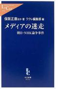 メディアの迷走 朝日・NHK論争事件 (中公新書ラクレ)(中公新書ラクレ)