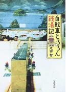 自転車とろろん銭湯記 (ハヤカワ文庫 NF)(ハヤカワ文庫 NF)