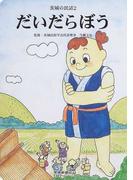 だいだらぼう (茨城の民話)