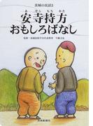 安寺持方おもしろばなし (茨城の民話)