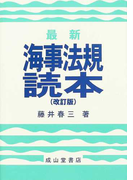 最新海事法規読本 改訂版