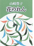 花のれん 改版 (新潮文庫)(新潮文庫)