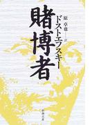 賭博者 改版 (新潮文庫)(新潮文庫)