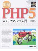 即解PHP5スクリプティング入門