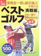 深堀圭一郎&藤田寛之が教えるベストゴルフ この一冊で必ず90は切れる! 実戦編 (Golf book)