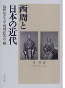 西周と日本の近代
