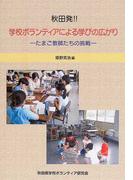 秋田発!!学校ボランティアによる学びの広がり たまご教師たちの挑戦