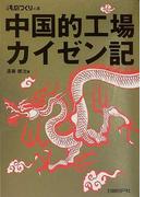 中国的工場カイゼン記 (日経ものづくりの本)