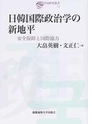日韓国際政治学の新地平 安全保障と国際協力 (日韓共同研究叢書)