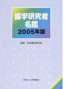 歯学研究者名鑑 2005年版
