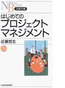 はじめてのプロジェクトマネジメント (日経文庫)