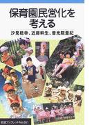 保育園民営化を考える (岩波ブックレット)(岩波ブックレット)
