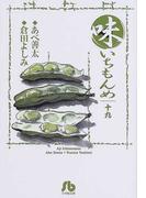 味いちもんめ 19 (小学館文庫)(小学館文庫)