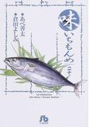 味いちもんめ 20 (小学館文庫)(小学館文庫)