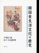 韓国食生活文化の歴史
