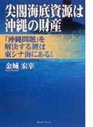 尖閣海底資源は沖縄の財産 「沖縄問題」を解決する鍵は東シナ海にある!