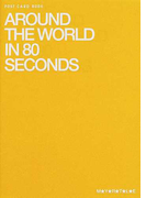Around the world in 80 seconds (新風舎文庫 Post card book)
