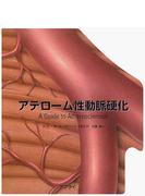 アテローム性動脈硬化