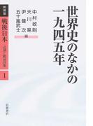 戦後日本 占領と戦後改革 新装版 1 世界史のなかの一九四五年