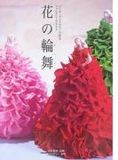 花の輪舞 プリザーブドフラワーで作るファンタジーワールド