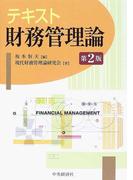 テキスト財務管理論 第2版