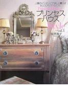 プリンセスハウスStyle Vol.3 上質のインテリアで美しく暮らすセンスアップ・バイブル