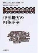 日本の町並み調査報告書集成 復刻 8 中部地方の町並み 5
