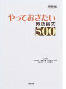 やっておきたい英語長文500 (河合塾SERIES)