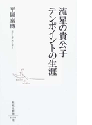 流星の貴公子テンポイントの生涯 (集英社新書)(集英社新書)