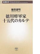 徳川将軍家十五代のカルテ