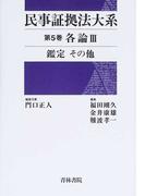 民事証拠法大系 第5巻 各論 3 鑑定その他