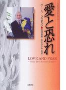 愛と恐れ (スピリチュアルシリーズ)