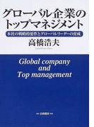 グローバル企業のトップマネジメント 本社の戦略的要件とグローバルリーダーの育成