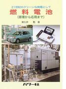 燃料電池 21世紀のクリーンな発電として 原理から応用まで