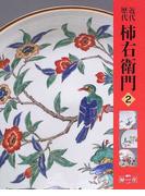 近代・歴代柿右衛門 2 (増刊「緑青」)