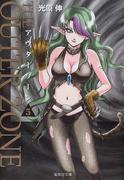 アウターゾーン 5 (集英社文庫 コミック版)(集英社文庫コミック版)