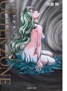 アウターゾーン 6 (集英社文庫 コミック版)(集英社文庫コミック版)