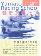 競艇選手への道 Yamato racing school 「やまと競艇学校」完全ガイド