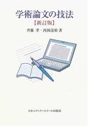学術論文の技法 新訂版