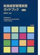 給食経営管理実務ガイドブック 新訂版