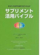サプリメント活用バイブル あなたの自然治癒力を引き出す 2005年版