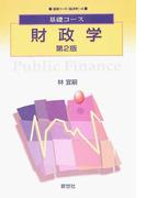 財政学 第2版 (基礎コース 経済学)