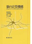 脳の計算機構 ボトムアップ・トップダウンのダイナミクス