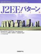 J2EEパターン 第2版
