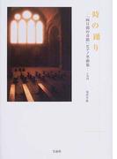 時の踊り 『四日間の奇蹟』ピアノ名曲集